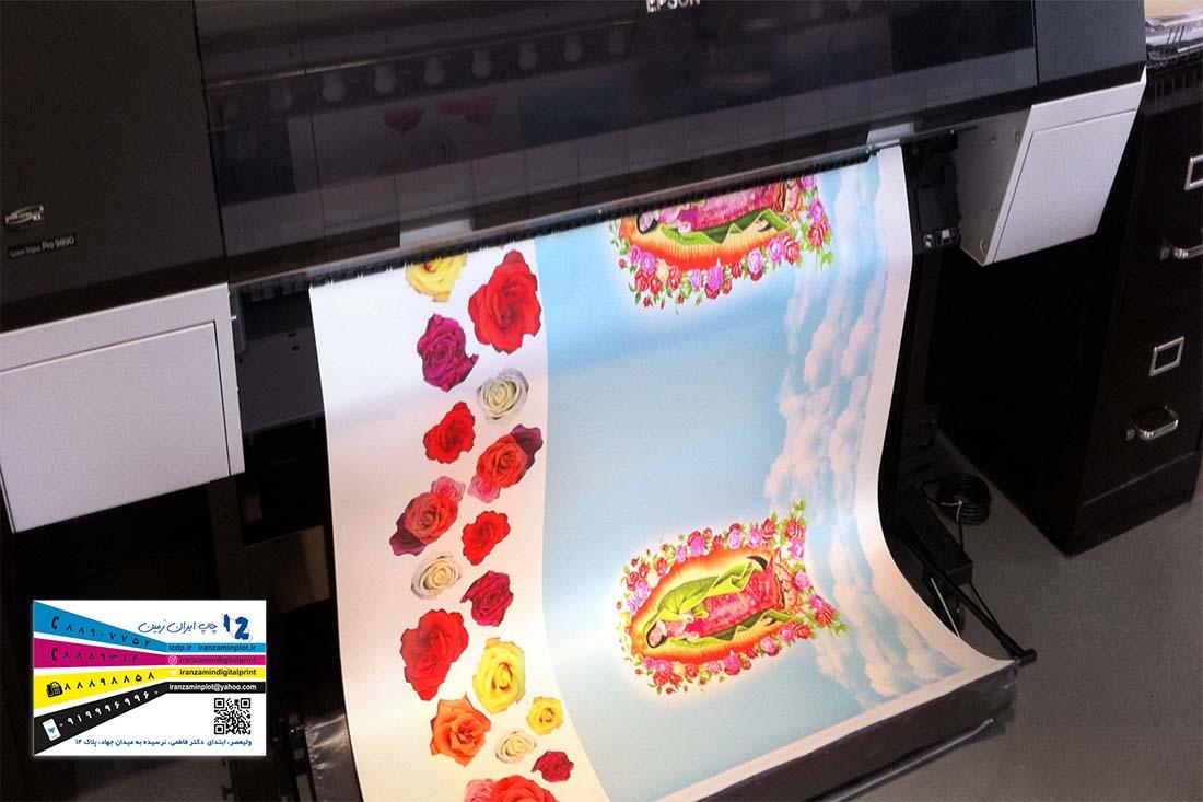 انواع چاپ روی پارچه