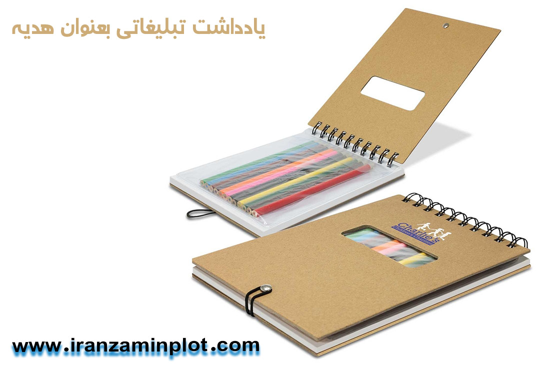 دفترچه یادداشت تبلیغاتی بعنوان هدیه - چاپخانه ایران زمین