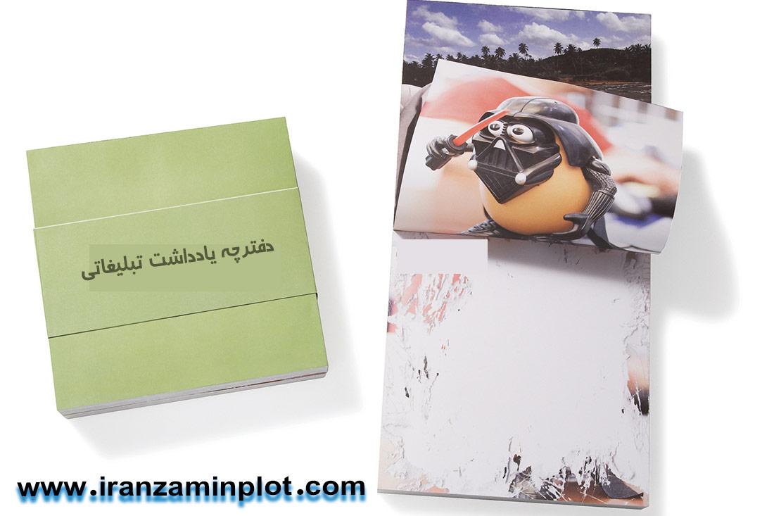 دفترچه یادداشت تبلیغاتی - چاپخانه ایران زمین