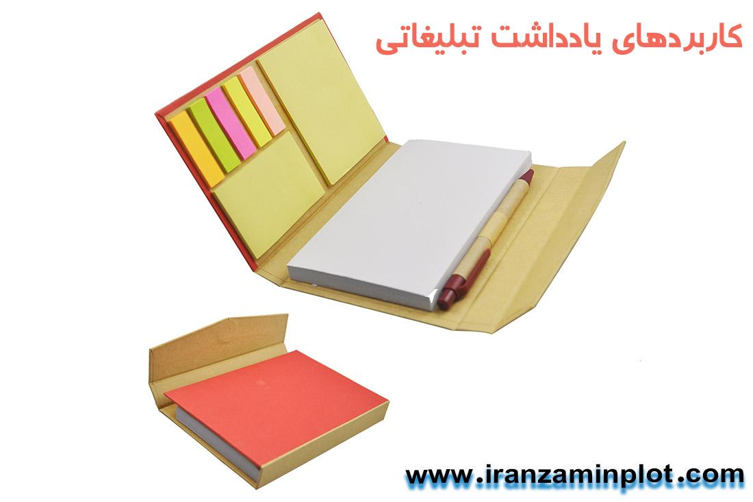 کاربردهای دفترچه یادداشت تبلیغاتی - چاپخانه ایران زمین