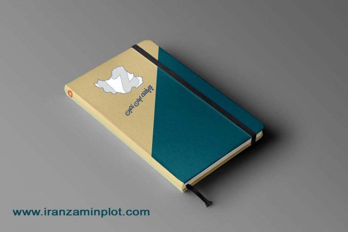 چاپ یادداشت تبلیغاتی بهترین هدیه تبلیغاتی-چاپخانه ایران زمین 02188893140