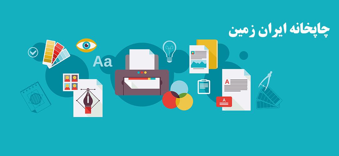 خدمات چاپخانه ایران زمین -02188907751