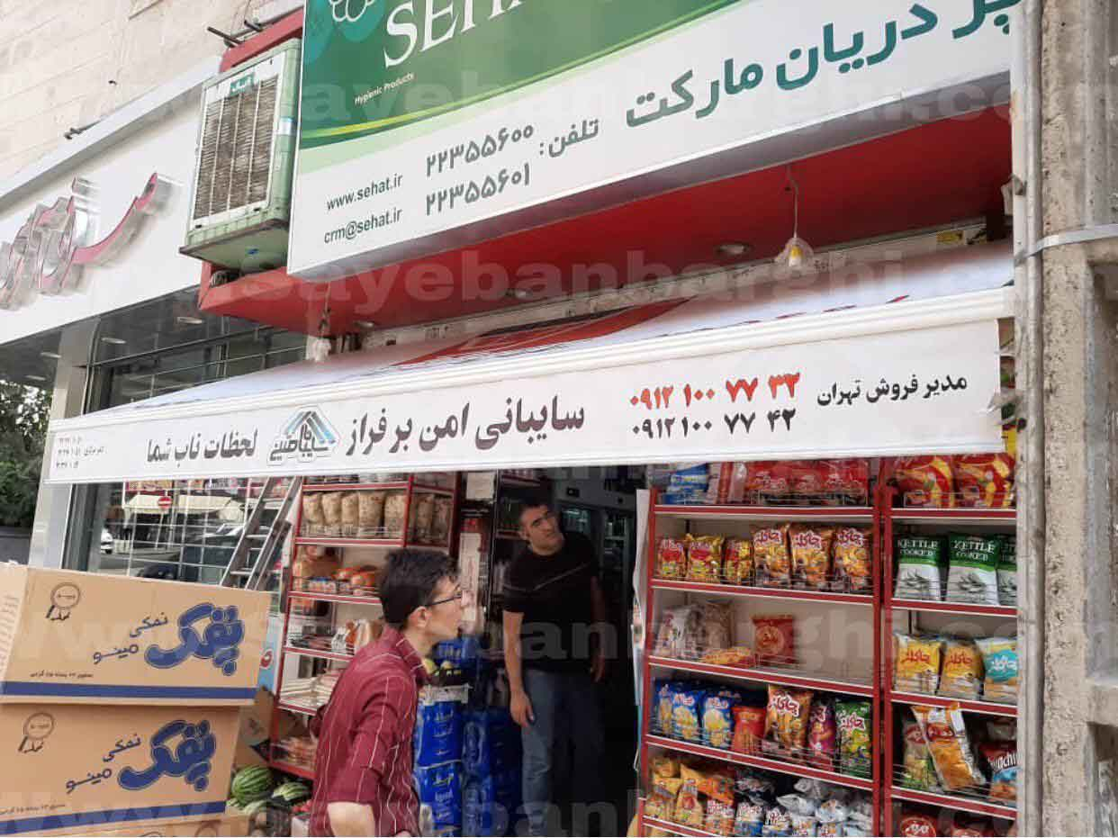 چاپ روی پارچه- چاپ روی پارچه سایبان - چاپخانه ایران زمین